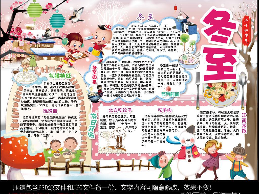 冬至小报节气圣诞元旦春节手抄电子小报模板