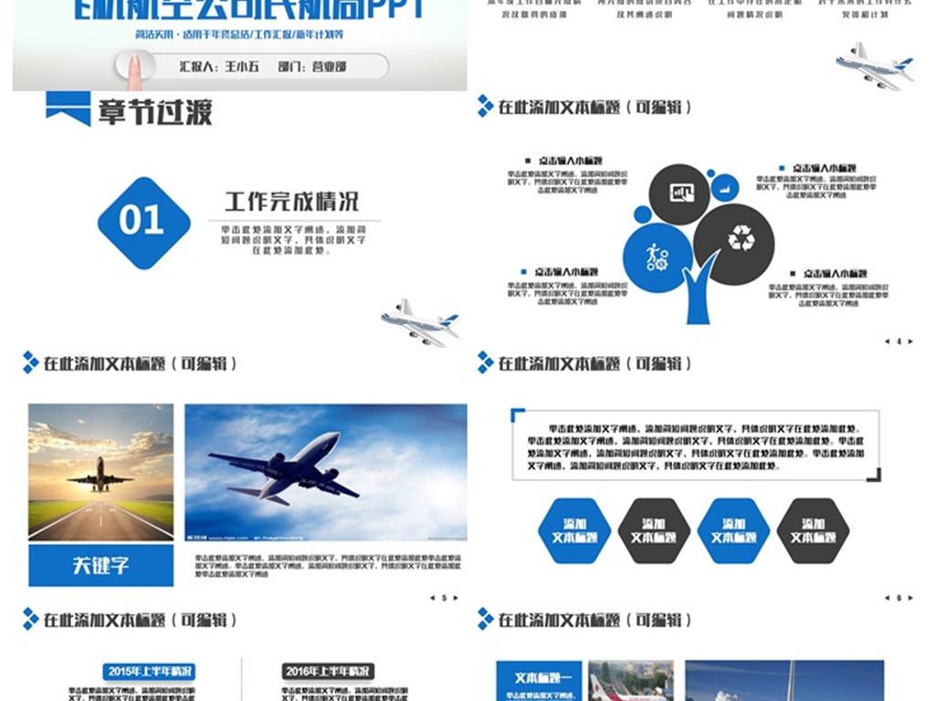 清新创意飞机民航航空公司航天飞行空运ppt