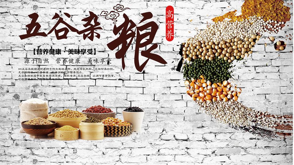 中国风丰收五谷杂粮粮食背景墙