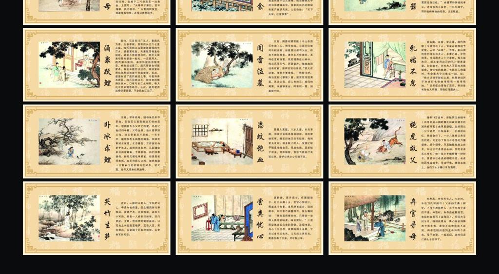 24孝文化墙旧二十四孝图24孝壁画24孝图片