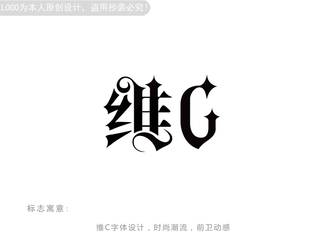 维c字体设计朋克风格logo设计图片