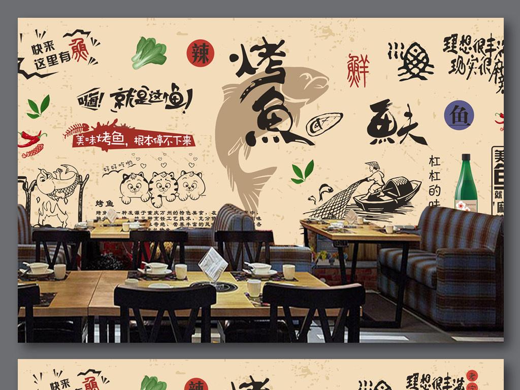 手绘背景墙火锅店火锅背景鱼火锅重庆火锅店背景烤鱼餐厅餐厅背景烤鱼