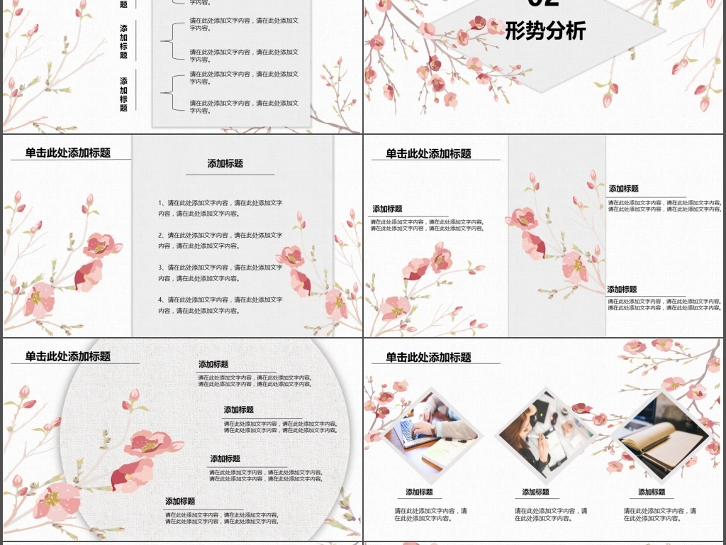 手绘文艺小清新2017动态年终总结ppt