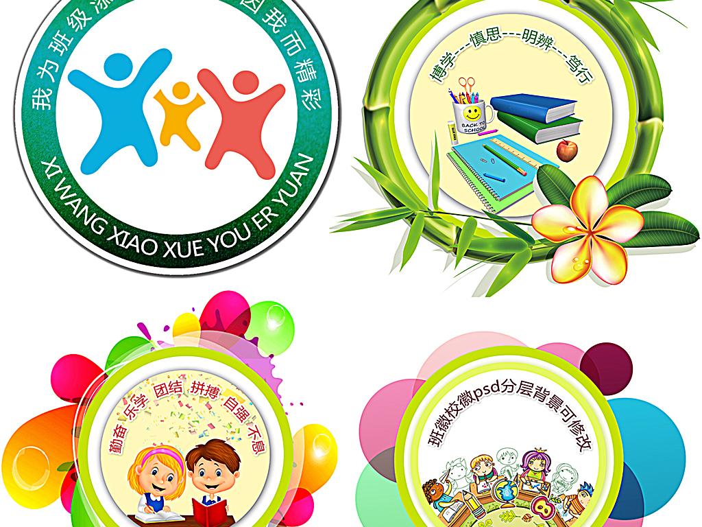 小学班徽幼儿园班徽图片标志设计徽章