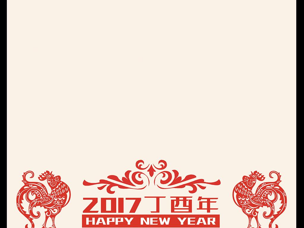 2017鸡年新年快乐word信纸图片