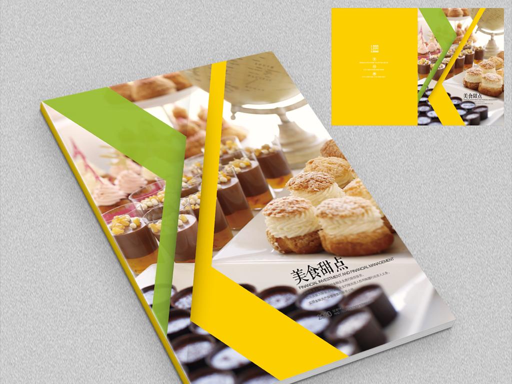 美食诱惑杂志封面书籍封面杂志封面设计简历封面个人简历封面自荐书