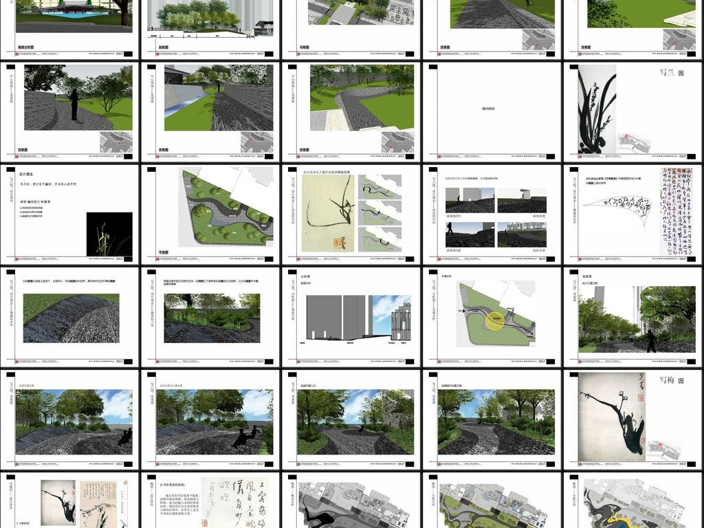 青山湖景观方案高清ppt(清华)素材下载,作品模板源文件可以编辑替换