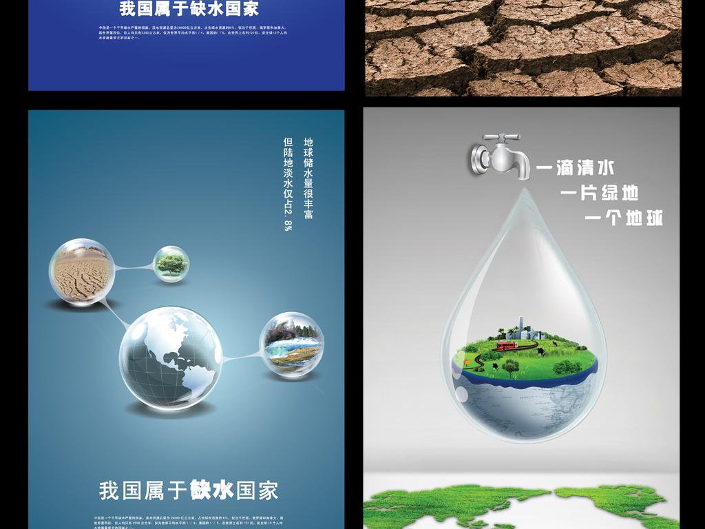 环保公益节水海报