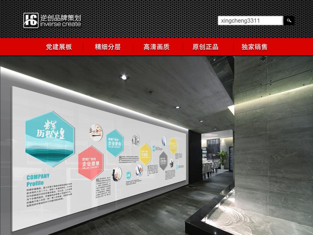 走廊文化墙(图片编号:15949165)_企业展板设计_我图网