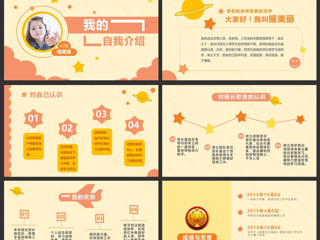 大学生竞选班长发言稿5篇_语文迷
