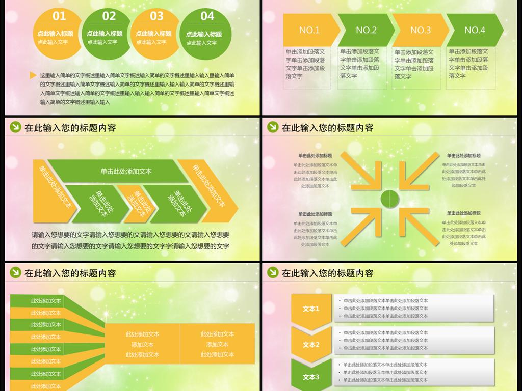 绿色抽象简洁大树花纹PPT模板