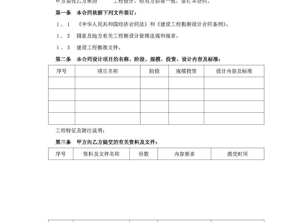 cad图库 建筑cad图纸 施工方案文本 > 建设工程设计合同(2)  版权图片
