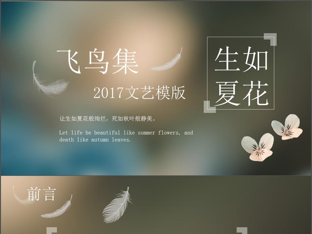 飞鸟集文艺ppt模板