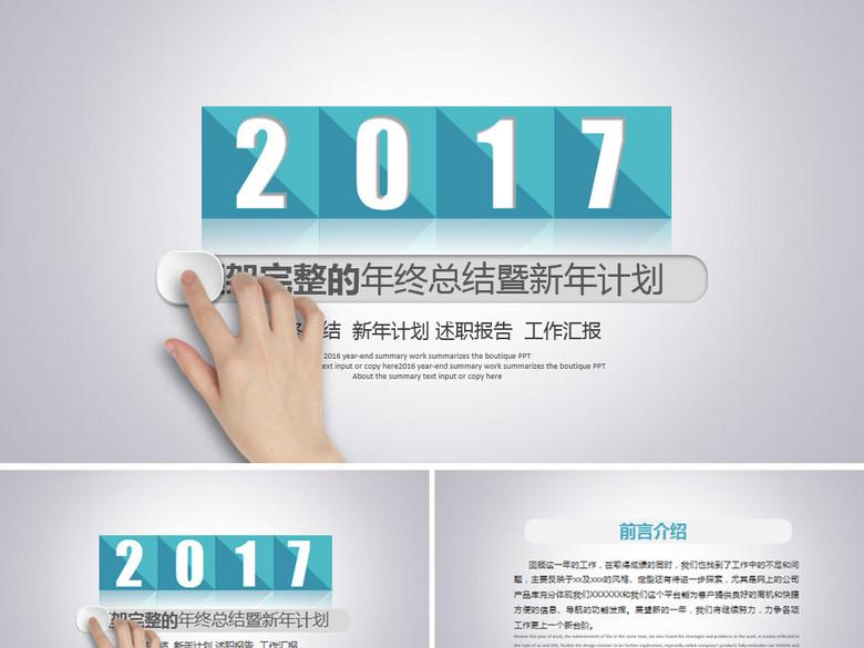 {乡镇2017年工作总结2017年工作计划}.