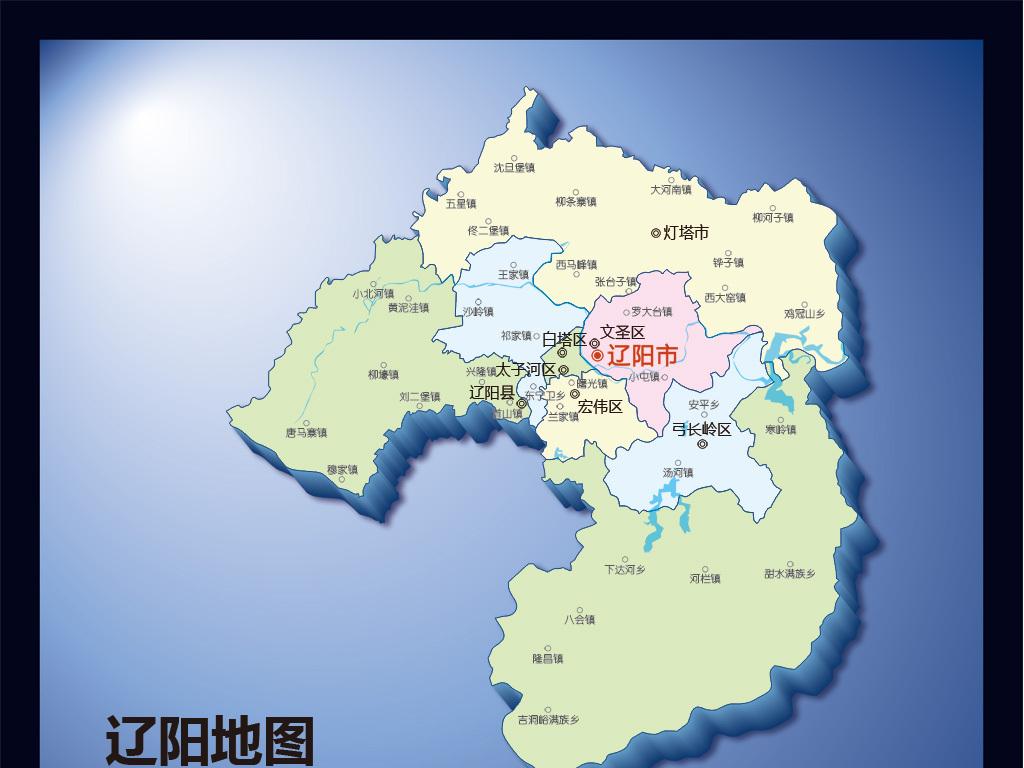 灯塔市中国地图世界地图矢量世界地图中华人民共和国