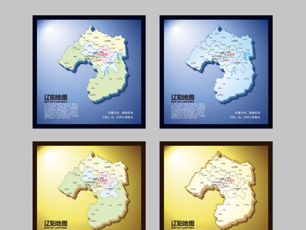 辽阳地图(含矢量图)