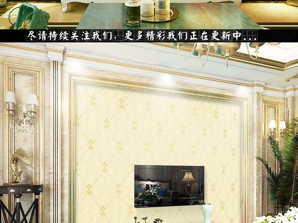 3d简约欧式菱格大理石客厅电视背景墙壁纸图片