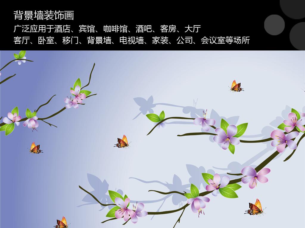蝶恋花手绘小清新背景墙