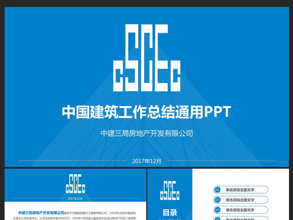 工程项目施工安全规划中国建筑ppt模板