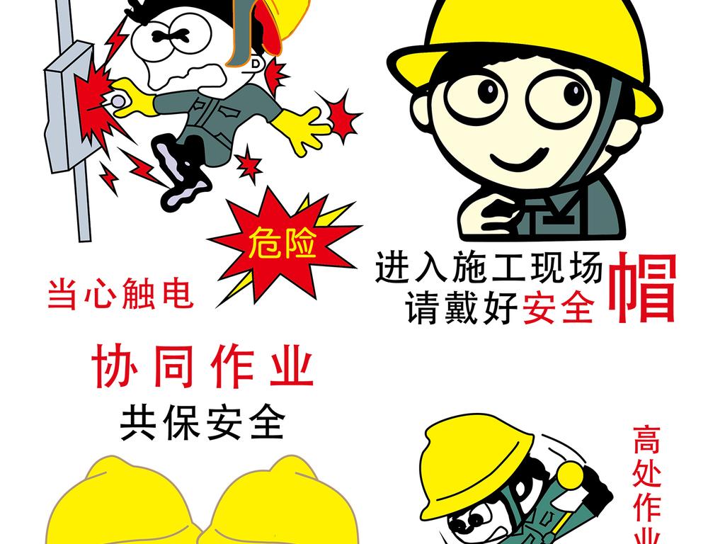卡通人物建筑工地安全警示矢量