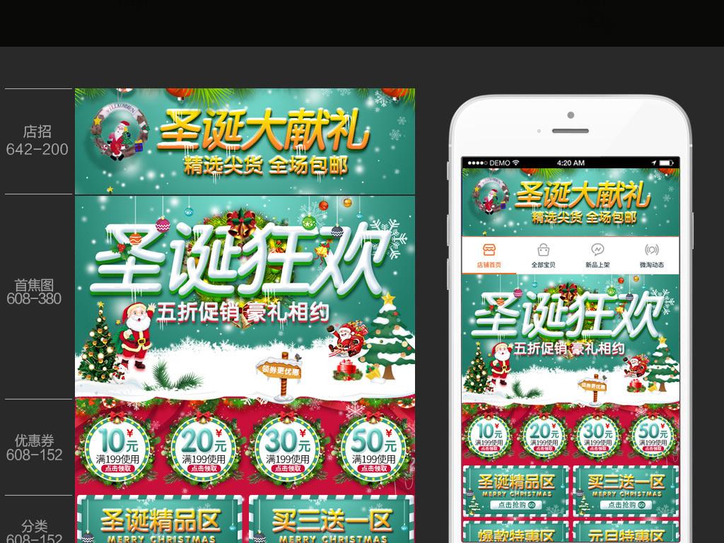 淘宝天猫圣诞节手机端首页无线端装修模板