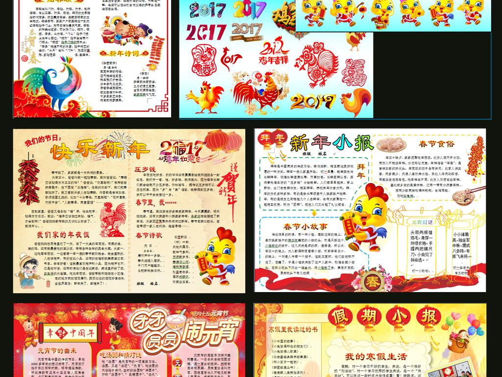 01:21:07 我图网提供精品流行word新年小报鸡年2017春节元宵寒假素材图片