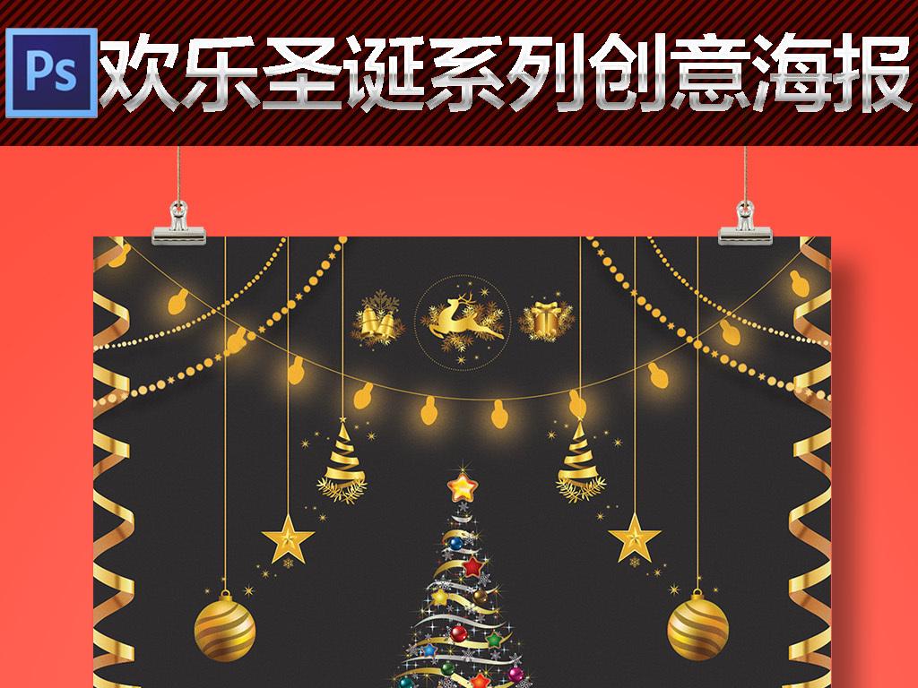 现代简约酷黑金色圣诞节海报psd模板