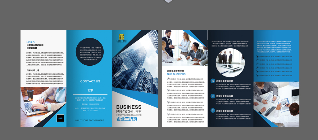 平面|广告设计 宣传单 折页设计|模板 > 2017金融科技商务公司宣传三