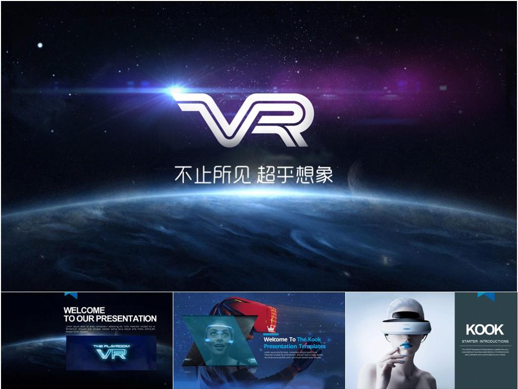 营销ppt > vr虚拟现实头戴设备ppt模板  版权图片 设计师 : mail