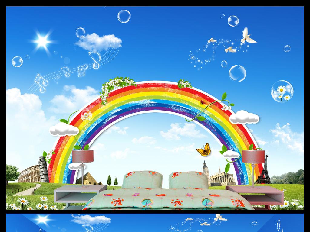 3时尚唯美可爱卡通儿童房间装饰背景墙彩虹