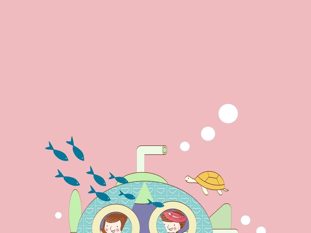 卡通图案场景画海底场景画儿童人物乌龟鱼