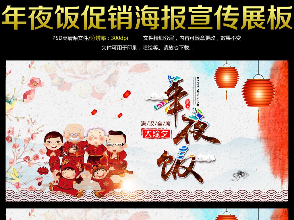 水墨年夜饭促销宣传海报展板设计