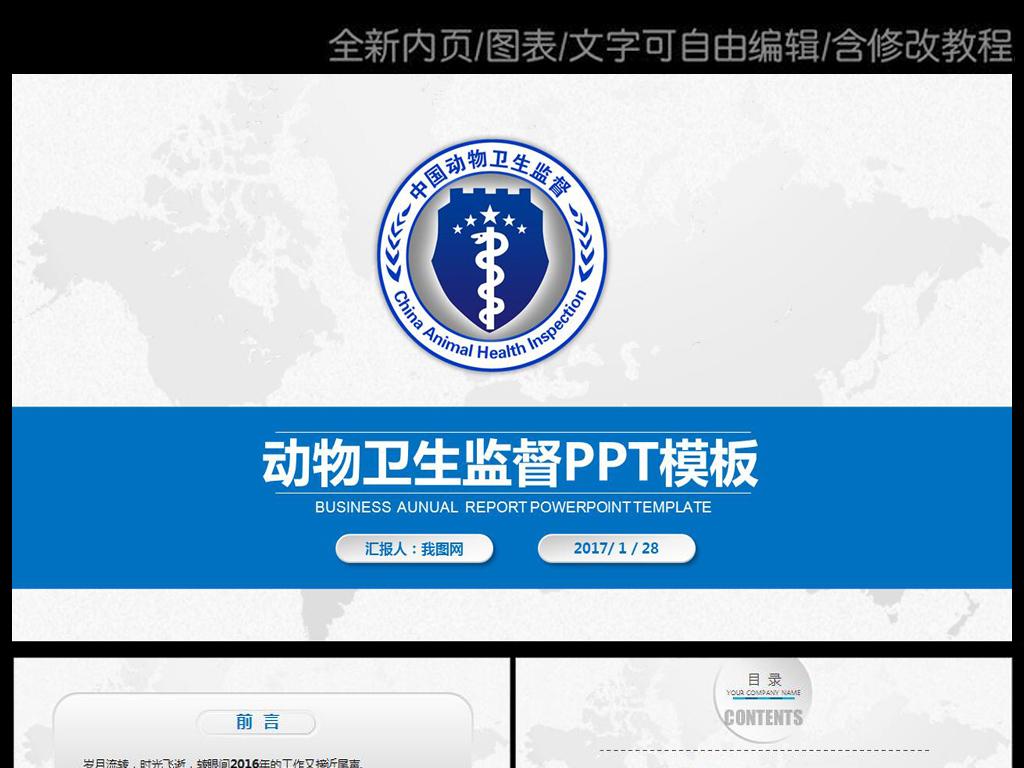 """【本作品下载内容为:""""中国动物卫生监督2017年工作总结ppt""""模板,其他内容仅为参考,如需印刷成实物请先认真校稿,避免造成不必要的经济损失。】 【声明】未经权利人许可,任何人不得随意使用本网站的原创作品(含预览图),否则将按照我国著作权法的相关规定被要求承担最高达50万元人民币的赔偿责任。"""