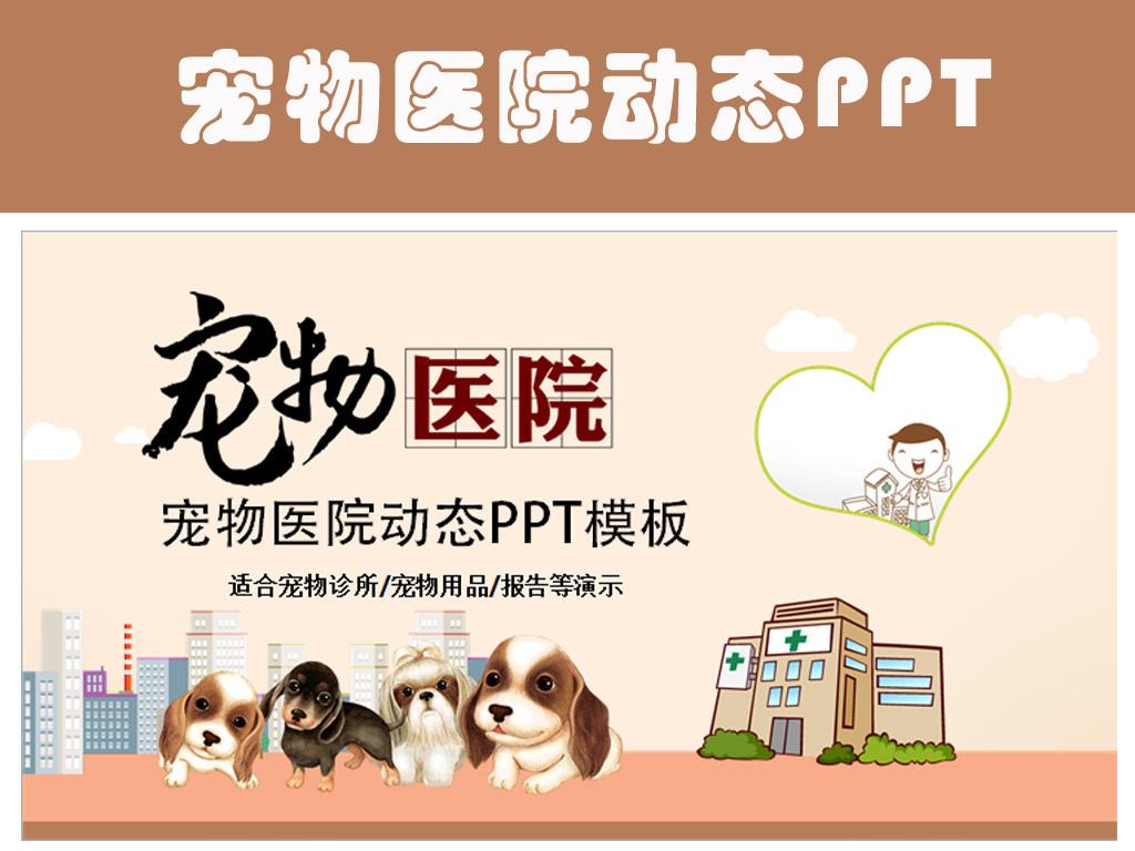 宠物美容宠物医院宠物店PPT模板