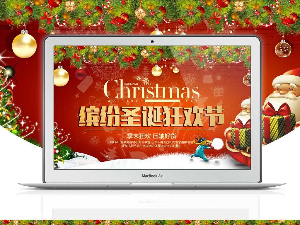 天猫淘宝京东圣诞节平安夜元旦促销海报