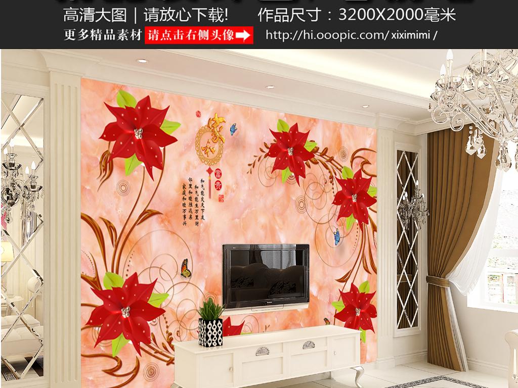3d立体奢华欧式珠宝花朵蝴蝶电视背景墙