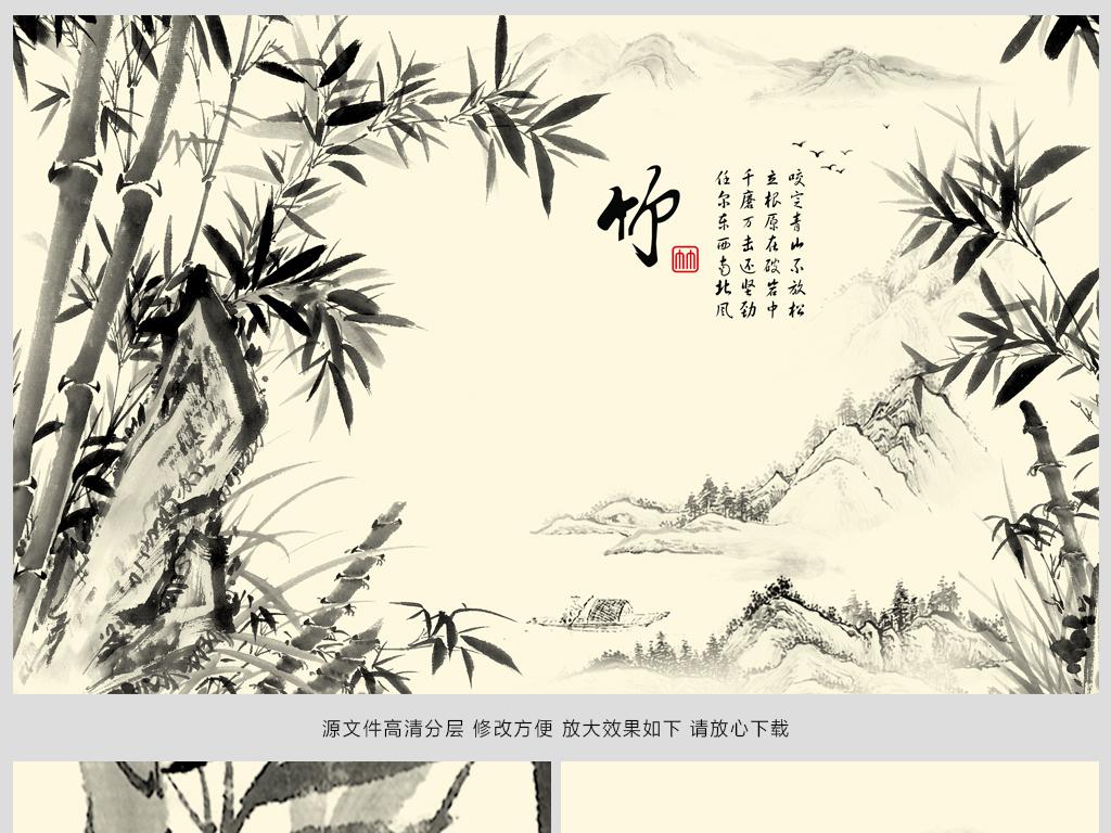 古典水墨竹子中式客厅电视背景墙