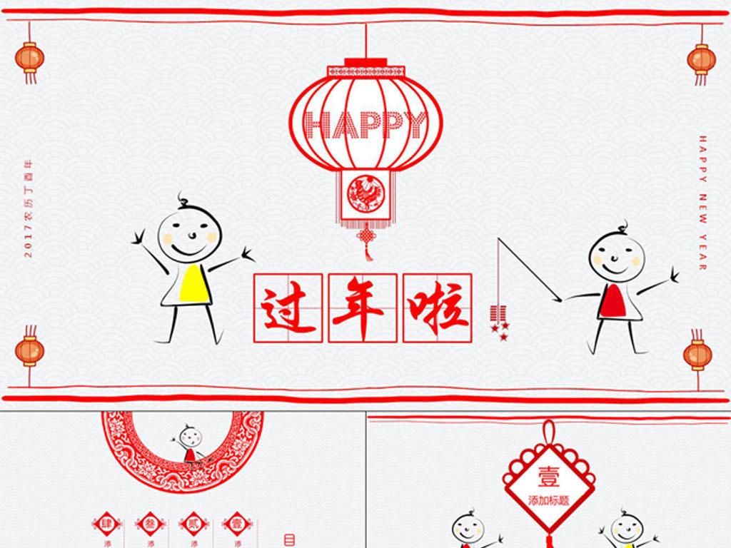 新年卡通手绘教育ppt模板