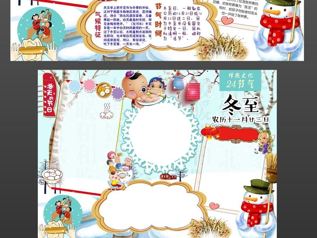 卡通人物雪景读书精美小报模板冬至节气电子气象抄报