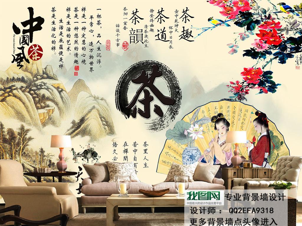 壁纸品茶茶楼茶文化梅花山水中国风古典中式壁画古代人中国风茶茶道图片