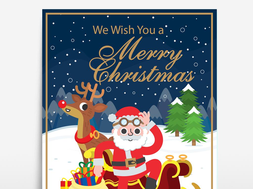 圣诞节元旦手绘海报设计