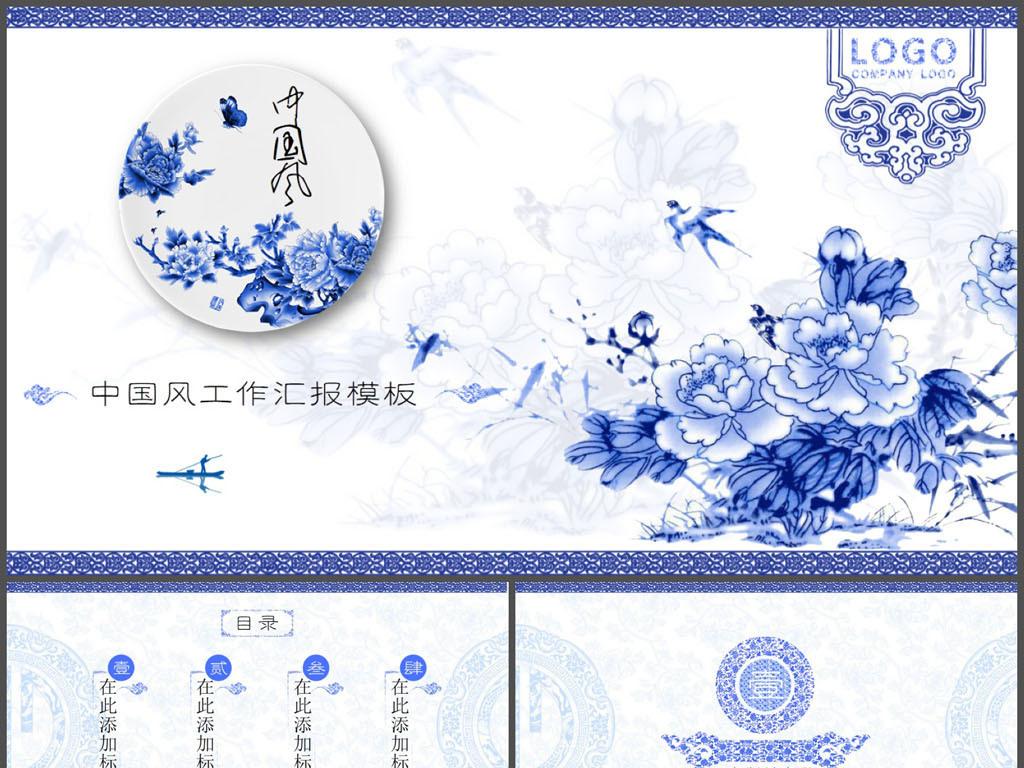 青花瓷鸟语花香中国风工作汇报ppt模板