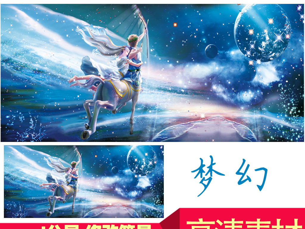 蓝色梦幻童话手绘背景射手白马王子唯美壁画