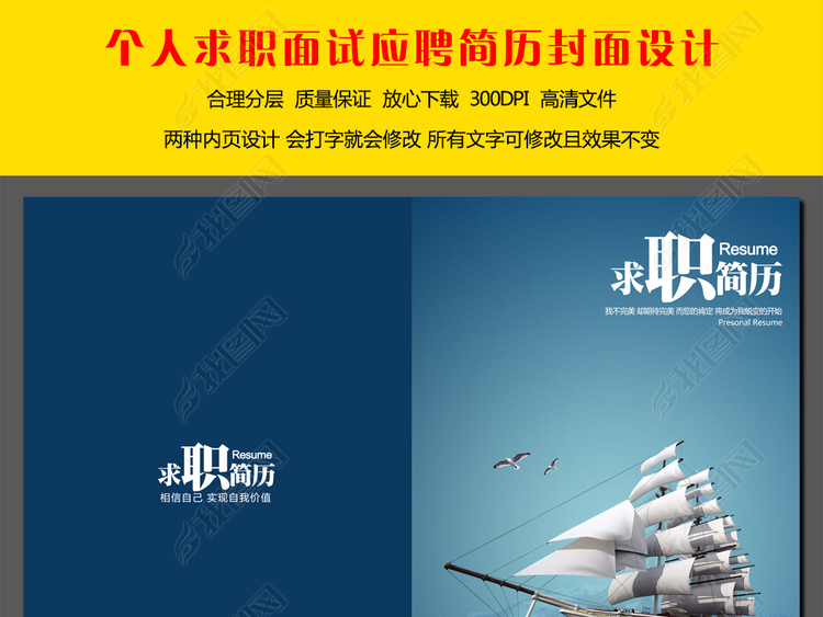 蓝色帆船个人求职简历封面设计