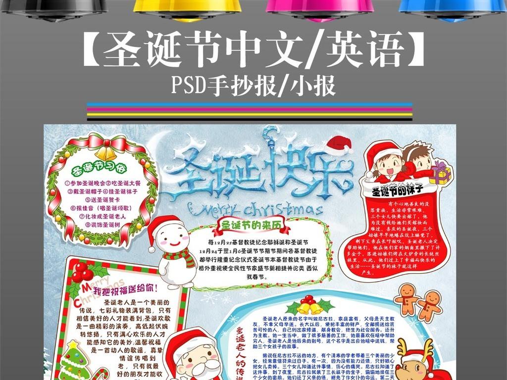 设计作品简介: ps3圣诞节双语小报新年英语手抄电子报 位图, cmyk格式图片
