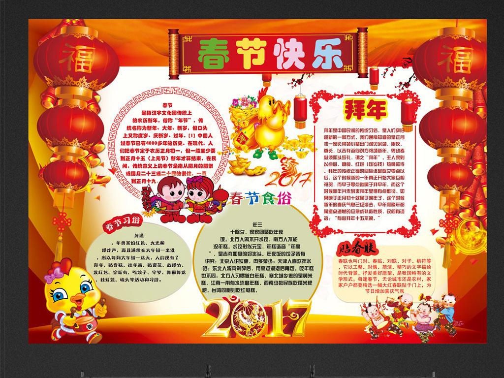 新年春节小报新年手抄小报图片下载psd素材 元旦手抄报