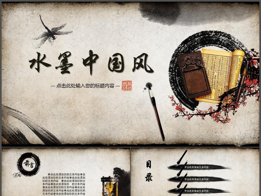 古典复古中国风ppt模板图片