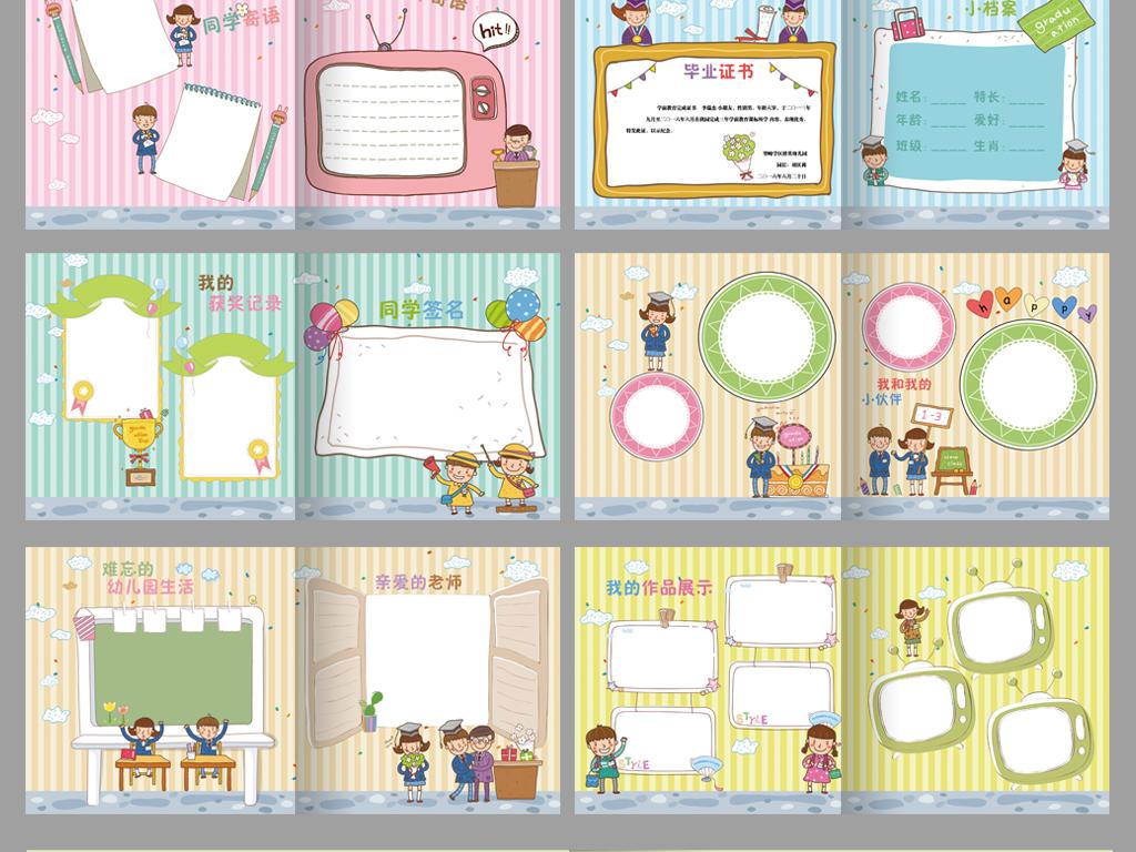 幼儿园毕业纪念册幼儿成长档案模板3
