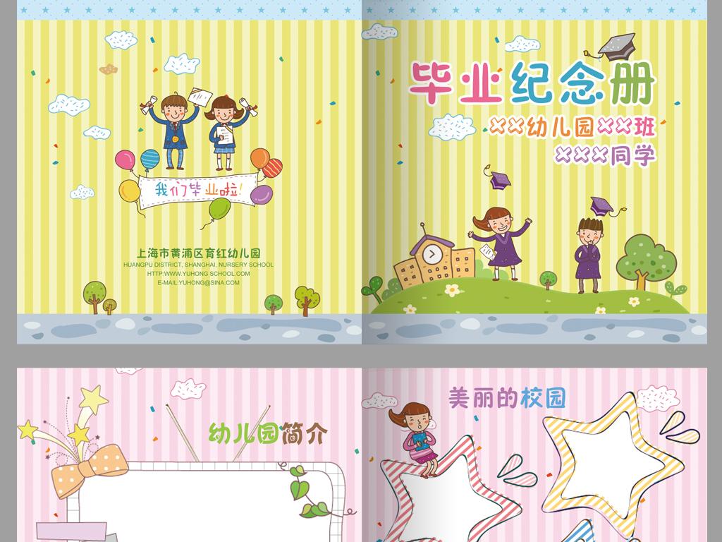 幼儿园毕业纪念册幼儿成长档案模板3(图片编号:)