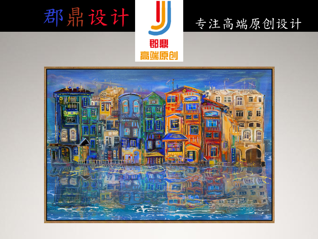 手绘油画城市建筑房子蓝色背景装饰画